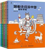 跟着诗词游中国(第二季)(共5册)