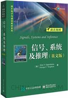 信号、系统及推理(英文版)