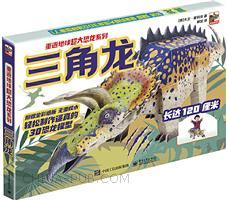 重返地球 超大炫酷恐龙模型系列 三角龙