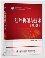红外物理与技术(第2版)