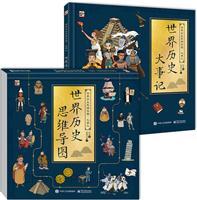世界历史思维导图·大事记(全2册)