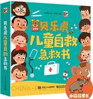 贝乐虎儿童自救急救书(全6册)