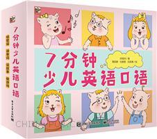 7分钟少儿英语口语课(全20册)
