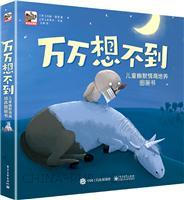 万万想不到:儿童幽默情商培养图画书(全8册)