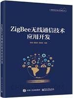 ZigBee无线通信技术应用开发