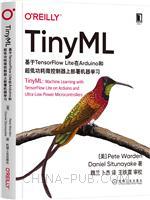 (特价书)TinyML:基于TensorFlow Lite在Arduino和超低功耗微控制器上部署机器学习