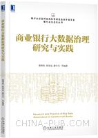 商业银行大数据治理研究与实践