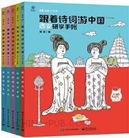 跟着诗词游中国(第一季升级版)(共5册)