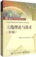 天线理论与技术(第2版)
