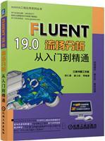 FLUENT19.0流场分析从入门到精通