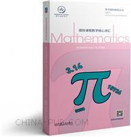 国际课程数学核心词汇