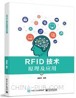 RFID技术原理及应用