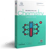 国际课程化学核心词汇