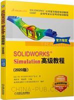 SOLIDWORKS®Simulation高级教程(2020版)