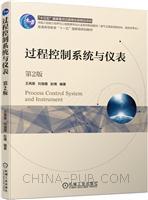过程控制系统与仪表 第2版