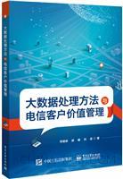 大数据处理方法与电信客户价值管理
