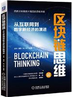 区块链思维:从互联网到数字新经济的演进