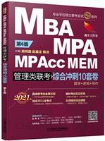 综合冲刺10套卷:2021MBA、MPA、MPAcc、MEM管理类联考 第6版
