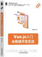 Vue.js入门与商城开发实战