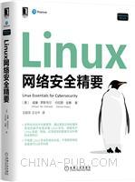 (英亚网址)Linux网络安全精要
