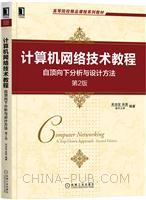 (特价书)计算机网络技术教程:自顶向下分析与设计方法 第2版