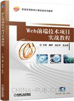 Web前端技术项目实战教程