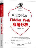 从实践中学习Fiddler Web应用分析