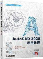AutoCAD2020项目教程