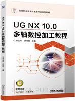 UG NX 10.0多轴数控加工教程