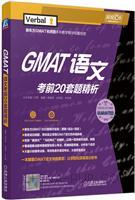 GMAT 语文考前20套题精析