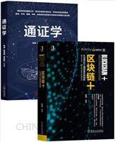[套装书]区块链+:从全球50个案例看区块链的技术生态、通证经济和社区自治+通证学(2册)