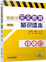 职校生安全教育知识读本  第2版