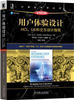 用户体验设计:HCI、UX和交互设计指南(原书第4版)