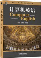 计算机英语 第5版
