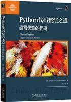 Python代码整洁之道:编写优雅的代码