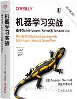 (特价书)机器学习实战:基于Scikit-Learn、Keras和TensorFlow(原书第2版)