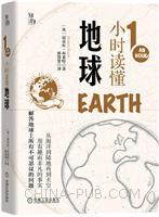 1小时读懂地球