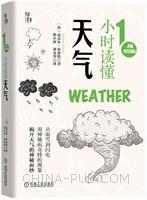 1小时读懂天气