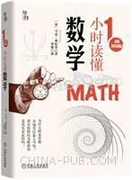 1小时读懂数学