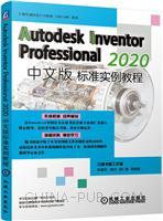 Autodesk Inventor Professional 2020中文版标准实例教程