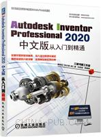 Autodesk Inventor Professional 2020中文版从入门到精通