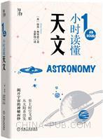 1小时读懂天文