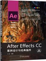 After Effects CC案例设计与经典插件(视频教学版)