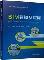 BIM建模及应用