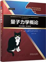 量子力学概论(英文注释版 原书第3版)