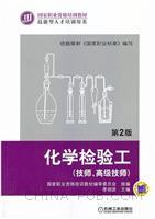 化学检验工(技师、高级技师)  第2版