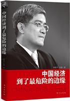 (特价书)中国经济到了最危险的边缘