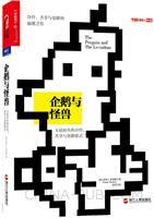 (特价书)企鹅与怪兽:互联时代的合作、共享与创新模式