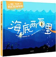 儒勒・凡尔纳科幻绘本系列:海底两万里