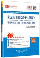 (特价书)圣才教育・朱玉贤《现代分子生物学》(第4版)